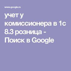 учет у комиссионера в 1с 8.3 розница - Поиск в Google