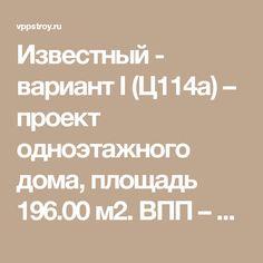 Известный - вариант I (Ц114а) – проект одноэтажного дома, площадь 196.00 м2. ВПП – проекты и строительство домов и коттеджей в Екатеринбурге