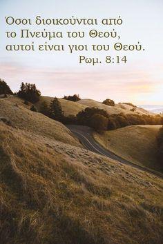 Όσοι διοικούνται από το Πνεύμα του Θεού, αυτοί είναι γιοι του Θεού. Ρωμ. 8:14 #εδεμ Country Roads, Tumblr