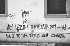 👌 #greekposts #greekquotes