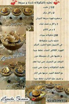 Dessert Drinks, Dessert Recipes, Tunisian Food, Arabian Food, Arabic Sweets, Oreo Cheesecake, Middle Eastern Recipes, Cookies And Cream, Diy Food