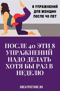 After these 8 exercises should be done at least once a week. Excellent selection, go ahead! And most ″ age ″ problems can be avoided. Regular physical activity is the main component of women' Health And Wellness, Health Fitness, Ketogenic Diet Plan, Plyometrics, Keto Diet For Beginners, Regular Exercise, Physical Activities, Weight Loss Motivation, Healthy Tips