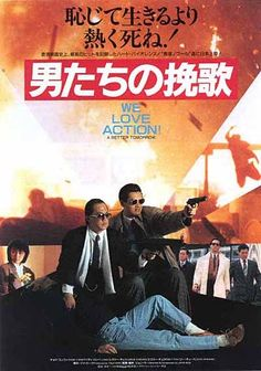 Ying hung boon sik (A Better Tomorrow), 1986 - Japanese poster