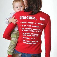 Иногда очень хочется иметь в запасе такую футболку. Родители поймут