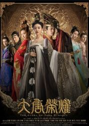 The Glory of Tang Dynasty (Chinese Drama); Tells the life of a woman, intelligent and kind, who becomes a concubine of the inner court while her love Dramas, Chinese Traditional Costume, Jing Tian, Chines Drama, Chinese Movies, Popular Series, Episode Online, Asian History, Handsome Actors