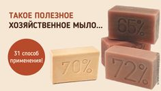 Стоит хозяйственное мыло копейки, зато по полезным свойствам обгонит любое чистящее средство! И не только в быту, а даже в медицине и косметологии…