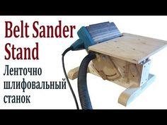 Шлифовальный станок с наклоном, из ленточной шлифмашины (Belt Sander Stand - Makita 9404) - YouTube
