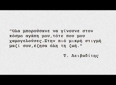 Sex Quotes, Poetry Quotes, Love Quotes, Inspirational Quotes, Qoutes, Love Matters, Single Words, Special Quotes, Greek Quotes