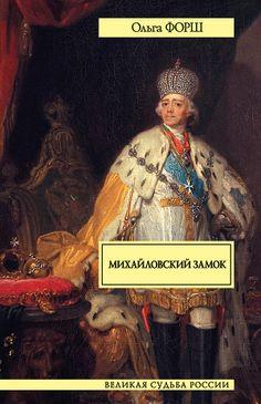 Михайловский замок (сборник)
