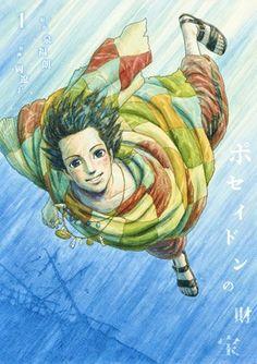 ポセイドンの財宝 1 (ヤングジャンプコミックス)   岡 遼子 http://www.amazon.co.jp/dp/4088901312/ref=cm_sw_r_pi_dp_1FPJvb1M9GRS2