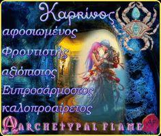 Η ώρα του καρκίνου αγαπημένες ψυχές, Οπως διαβάζουμε από την αστρολογία ο καρκίνος είναι αφοσιωμένος, φροντιστής, αξιόπιστος, ευπροσάρμοστος, καλοπροαίρετος. Ευλογίες στους καρκίνους και σε όλους σας, Αγάπη και Φως. #καρκίνος   #αστρολογία   #agape   #fos   #cancer   #love   #light   #agape   #αγάπη   #φως  Archetypal Flame - Cancer gr