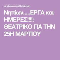 Νηπίων.....ΕΡΓΑ και ΗΜΕΡΕΣ!!!!: ΘΕΑΤΡΙΚΟ ΓΙΑ ΤΗΝ 25Η ΜΑΡΤΙΟΥ