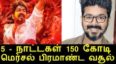#Mersal Reach 150 Crore Box Office Collection|#Mersal|#Vijay|#Mersal  Movie RecordsThis channel for the Latest Tamil News to Publish Day by Day Updates and Tamil Cinema Gossips and Kollywood Tamil Cinema News, Tamil Cinema Teaser ...... Check more at http://tamil.swengen.com/mersal-reach-150-crore-box-office-collectionmersalvijaymersal-movie-records/