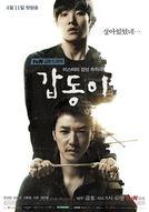 Sang-Hyun Yoon and Joon Lee in Gap Dong Jung So Min, Kim Min, Excellent Movies, Great Movies, Kyun Sang, Hyun Woo, Drama Korea, Episode 5, Tv Series