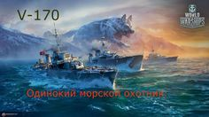 V 170 Одинокий морской охотник