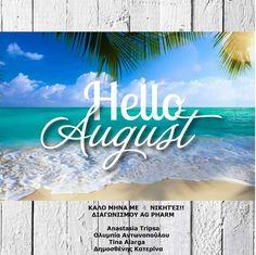 καλό μήνα, διακοπές, αμπουλες περιποίησης
