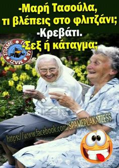 Funny Greek Quotes, Greek Memes, Funny Picture Quotes, Funny Quotes, Funny Memes, Hilarious, Comic Pictures, Have A Laugh, Real Friends