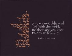 You Are Not Obligated - Sayings of the Fathers (Pirkei Avot) - 8.5 x 11 inches