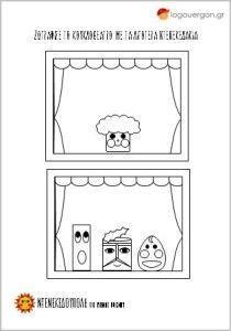 ντενεκεδούπολη Archives - Page 5 of 7 - Projects To Try, Playing Cards, Snoopy, Fictional Characters, Kids, Playing Card Games, Fantasy Characters, Game Cards, Playing Card