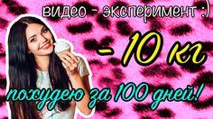 ПОХУДЕТЬ ЗА 100 ДНЕЙ ! (Видео-эксперимент похудения на 10 кг)