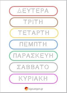 Free Printable Worksheets, Preschool Worksheets, Free Printables, Learn Greek, Greek Language, Learn A New Language, Always Learning, School Lessons, Writing Skills