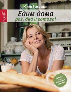 В четвертый сборник из телепрограммы «Едим Дома!» (сезон 2007—2008) включены рецепты простых и быстрых в приготовлении блюд. «Даже если у вас нет особых кулинарных навыков, совсем не обязательно каждый день жарить картошку», — утверждает Юлия Высоцкая и предлагает рецепты несложных блюд, которые она готовит для своих близких.