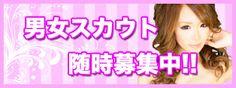 大阪の高収入夜ナビ|関西アルバイト求人 高収入!大阪のアルバイト情報です。大阪でバイトやパートのお仕事を探すなら夜ナビ!  #大阪 #高収入 #求人 #ナイトワーク      http://navi-yoru.com/ 男女スカウト随時募集