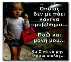 Funny Greek Quotes, Funny Quotes, Funny Memes, Jokes, True Words, Good To Know, Lunch Box, Inspirational Quotes, Lol