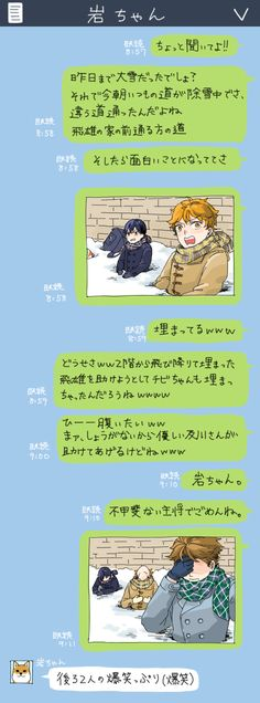 「大雪の翌日、影山からLINEがきた!」/「冬生まれ」の漫画 [pixiv]