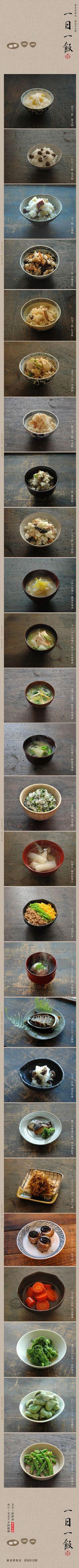 *一日一飯 basic components of daily Japanese meals: rice, soup, veg, fish or meat. This is amazing. Japanese New Year, Japanese Food, Japanese Meals, Salmon Sushi, Cute Bento, Japanese Graphic Design, Vegan Restaurants, Menu Design, Edible Art