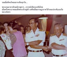 รอยยิ้มของพ่อ... King Of Kings, My King, King Queen, King Thai, King Rama 9, Queen Sirikit, Bhumibol Adulyadej, Great King, Head Of State