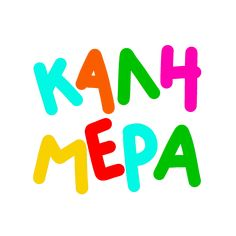 kalimera gif which means goodmorning in greek