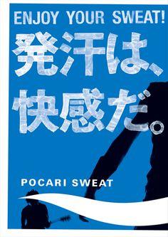 POCARI_05