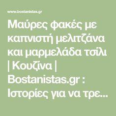 Μαύρες φακές με καπνιστή μελιτζάνα και μαρμελάδα τσίλι | Κουζίνα | Bostanistas.gr : Ιστορίες για να τρεφόμαστε διαφορετικά