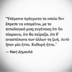 Greek Quotes, Texts, Poems, Thoughts, Sayings, Life, Female, Board, Lyrics