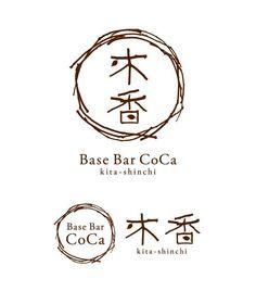 ロゴ | ロゴマーク | 会社ロゴ|CI | ブランディング | 筆文字 | 大阪のデザイン事務所 |cosydesign.com: