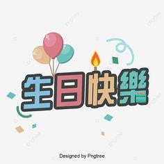 Birthday Wishes For Brother, Happy Birthday Wishes Cards, Happy Birthday Balloons, Happy Birthday Cakes, Birthday Cards, Birthday Flyer, Birthday Party Invitations, Cartoon Birthday Cake, Birthday Background
