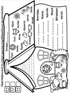Παίζουμε παντομίμα; Φύλλα εργασίας, ιδέες και εποπτικό υλικό για την … Greek Language, Book Activities, Grammar, Playing Cards, Education, Books, Livros, Libros, Book