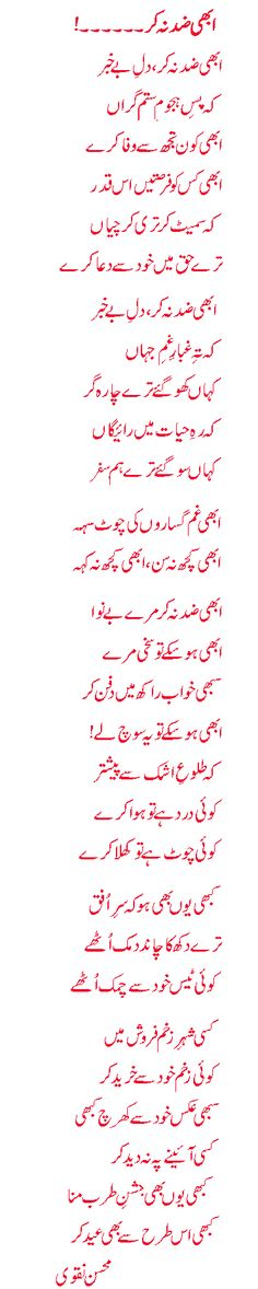 Sk Abhi zid na kar Dil-e-Be-Khabhar Nice Poetry, Poetry Funny, Love Poetry Images, Poetry Pic, Poetry Lines, Best Urdu Poetry Images, Poetry Quotes In Urdu, Urdu Poetry Romantic, Love Poetry Urdu