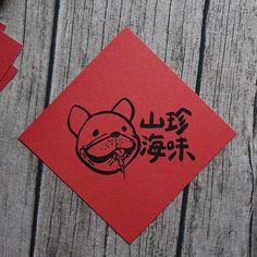 Fadoushan Zhenhaiwei Spring Festival - Guohouse studio - Chinese New Year Chinese New Year Decorations, New Years Decorations, Happy Chinese New Year, Happy New Year, Diy And Crafts, Arts And Crafts, Red Envelope, Spring Festival, Paper Size