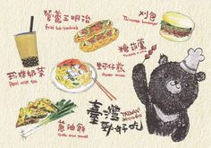 Taiwan's Delicious Food by Selphie10