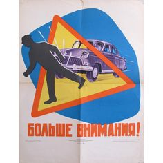 Original Vintage Soviet Driving Poster, 1962, Pay Attention When Driving!