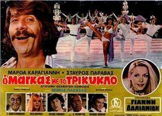 Vintage Books, Book Series, Horror Movies, Greek, Cinema, Retro, Music, Movie Posters, Artists