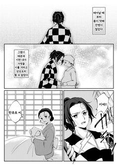 Anime Demon, Manga Anime, Anime Boyfriend, Slayer Anime, One Pilots, Humor, Artwork, Movie Posters, Animation Character