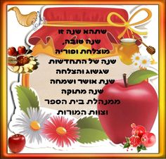 rosh hashanah kiddush transliteration