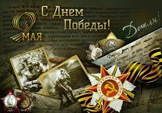 С днем великой Победы, с 9 мая!