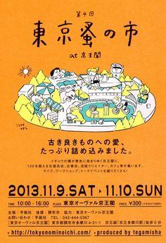 第4回東京蚤の市