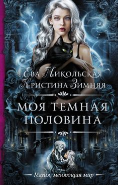 Fantasy Worlds reader. Fantasy Books, Fantasy World, New Books, Books To Read, Beautiful Cover, Wattpad, Mystery Books, Movies To Watch, Movies Online
