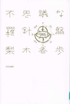 「不思議な羅針盤」 梨木香歩 文化学園文化出版局