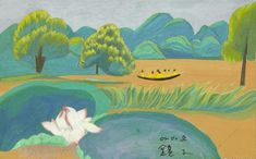 (Korea) Amazon 1993 by Chun Kyung-ja (1924-2015). 천경자. 아마존